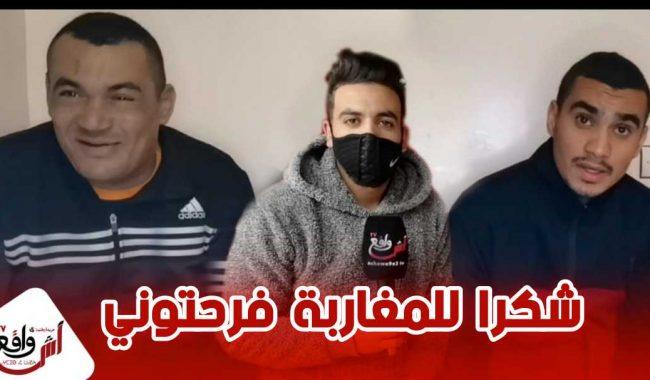 شكرا للمغاربة بعد فيديو آش واقع تيفي '' أخيرا تفعلات القناة ديال بدر وها كيف ولات حياتهم''