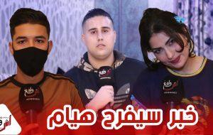 """أصغر مدير أعمال بالمغرب """" RACHID LANJRI """" يكشف علاقته ب """"بنت ستاتي"""" و """"سومادينا"""" وهذا وعده ل """"هيام"""""""