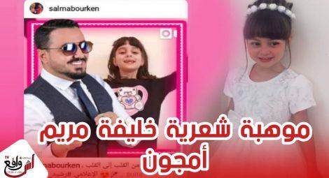 """الطلفة """"سلمى بوركن"""".. موهبة شعرية خليفة مريم أمجون بمدينة تازة"""
