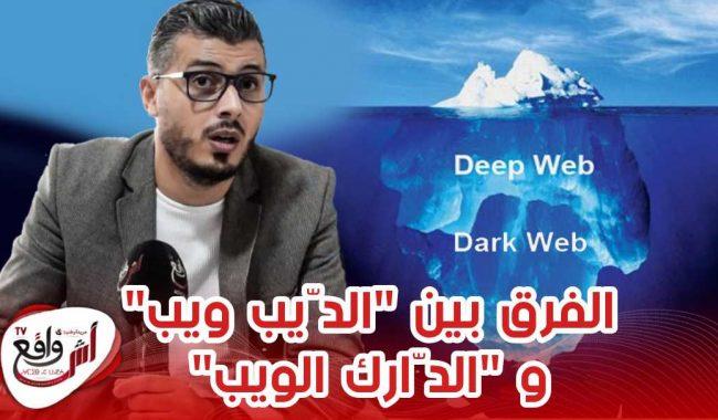 """أمين رغيب يشرح الفرق بين """"الدّيب ويب"""" و """"الدّارك الويب"""" ويكشق خطورتهما"""