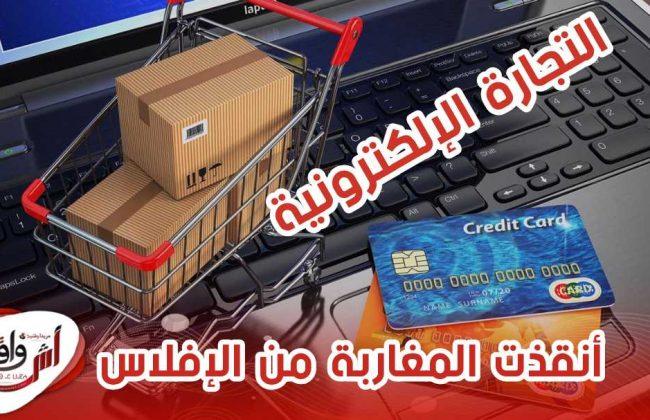 """""""التجارة الإلكترونية"""" مجال أنقذ تجّار المغرب من الإفلاس خلال الجائحة"""