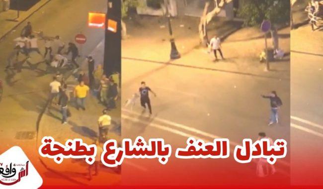 فيديو تبادل العنف بين عدة أشخاص بالشارع.. أمن طنجة يوضح ويكشف تفاصيل صادمة