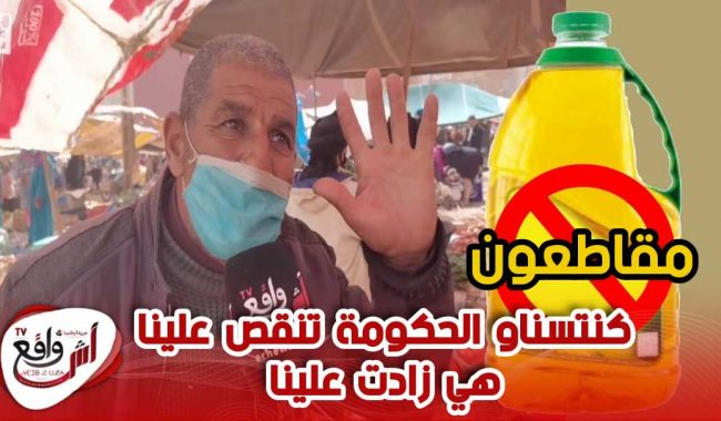 مقاطعون: الشعب المغربي ينفجر غضبا.. كنا كنتسناو الحكومة مع كورونا يراعيو لينا ولكن هما زادو علينا