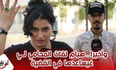 هيام في المحكمة و حمزة يتدخل بطلب من المغاربة...