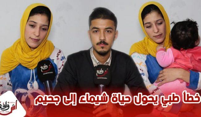 """لمزوق من برى أش خبارك من لداخل.. """" قصة شيماء """" طلقت جوج مرات وواليديا لاحوني للشارع أنا وبنتي"""