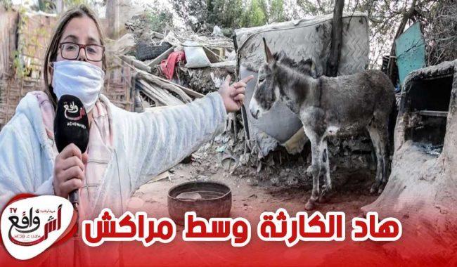 هاد شي في مراكش لا كهرباء ولا ماء والساكنة تتهم المنتخبين بآستغلال الوضع لركوب على الأمواج