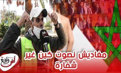 الشعب المغربي فقد الثقة في المنتخبين.. ماطلعوش رجال، كين واحد لي كنتيقو فيه هو جلالة الملك