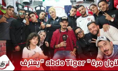 حمزة و abdo tiger في حوار جد جد صريح يعترف.. مشروعي الجديد ناجح وصحابي هوما كلشي