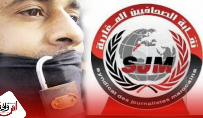 نقابة الصحافيين المغاربة المنضوية تحت لواء الاتحاد المغربي للشغل