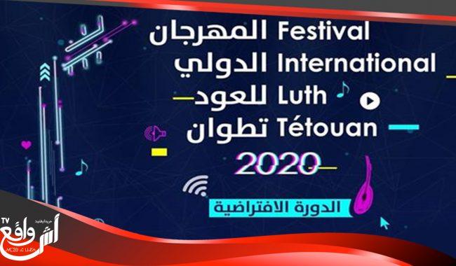 الدورة الافتراضية للمهرجان الدولي للعود بتطوان.. أزيد من 30 عازفا يمتعون الجمهور على مدى عشرين يوما