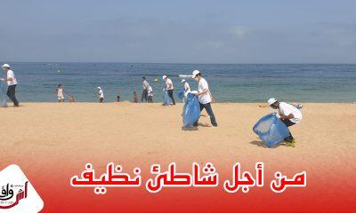 متطوعو المكتب الشريف للفوسفاط يقومون بحملة لتنظيف شاطئ سيدي عابد