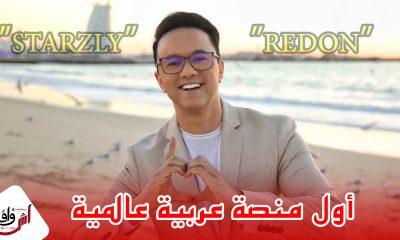 """REDONE"" يجمع الجمهور والمشاهير في أول منصة عربية عالمية "" STARZLY """
