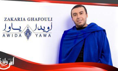 «أويدا ياوا» جديد النجم المغربي زكرياء الغفولي