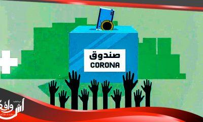لفتيت: صندوق كورونا أحدث من أجل دعم الفئات التي فقدت عملها جراء هذه الجائحة ليس لإعانة الفقراء
