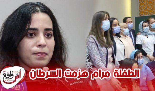 أخت مرام تحكي بدموع الفرح عن نجاح زرع النخاع العظمي وتجاوز شقيقتها الصغرى للسرطان