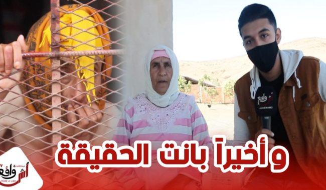 حوار جد ساخن بين حمزة وأم السيدة لي محتجزة 20 سنة في قفص حديدي.. أنا مكنتش وماشفت والو