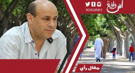 المشروع التنموي الجديد بالمغرب والمسألة الثقافة