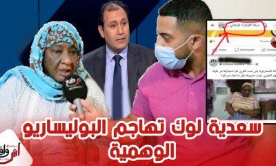 قالوا إنها محتـ .جزة من طرف السلطات المغربية.. السعدية لوك تهاجم البوليساريو وراضي وتكشف أكاذيبهم