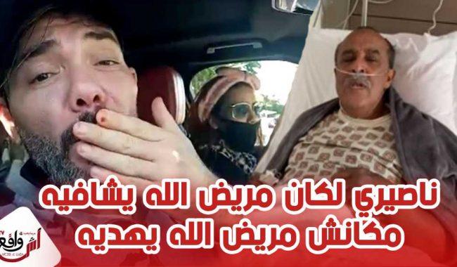 عادل لميلودي يطمئن المغاربة في أول خروج إعلامي بعد وعكته الصحية وخروجه من المستشفى ما فياش كورونا