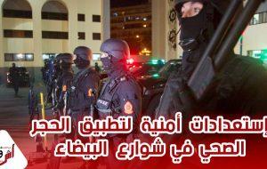 إستعدادات أمنية مكثفة وإجراءات صارمة.. سلطات البيضاء ترفع درجة التأهب لمحاصرة كورونا