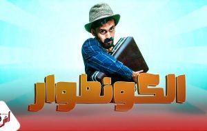 من الشراف الى الكونطوار سلسلة جديدة للكوميدي طارق يلخص معاناة الشعب المغربي
