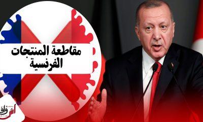أردوغان يدعو الأتراك إلى مقاطعة المنتوجات الفرنسية