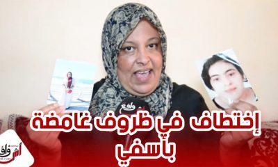 """حالة إختفاء جديدة لفتاة بأسفي في ظروف غامضة """"أنا بنت مرا فقيرة معقل عليا تواحد"""""""