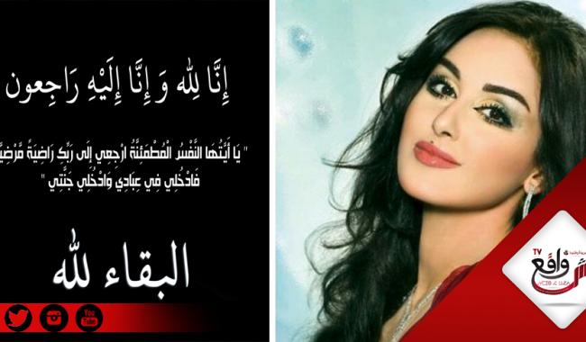 عاجل .. وفاة الفنانة المغربية وئام الدحماني