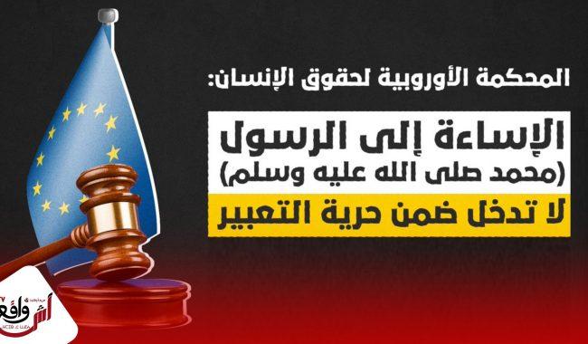 محكمة أوروبية تعتبر إهانة النبي ﷺ جريمة يعاقب عليها القانون