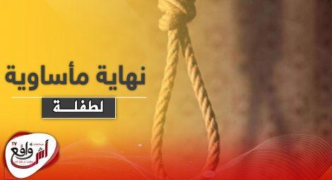 إنتـحار طفلة في سن الزهور و السبب مجهول..