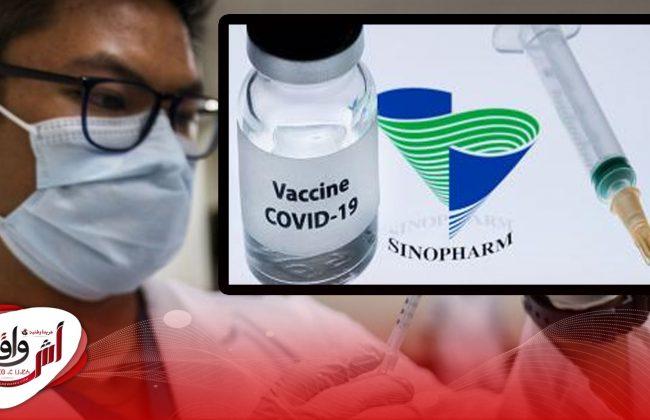 """بعد جدل كبير.. وزارة الصحة تعلن توصّل المغرب بلقاح """"سينوفارم"""" الصيني"""
