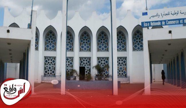 مكتب نقابي يكشف أعطاب إدارة المدرسة الوطنية للتجارة والتسيير بالجديدة